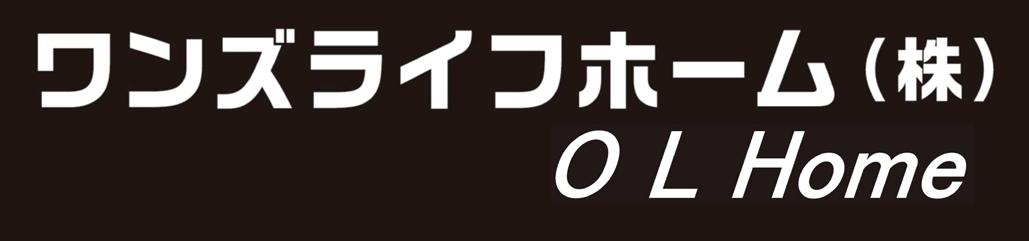 ワンズライフホーム(株)オーエルホーム